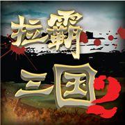 Three Kingdoms 2 สล็อตออนไลน์ Gold Deluxe
