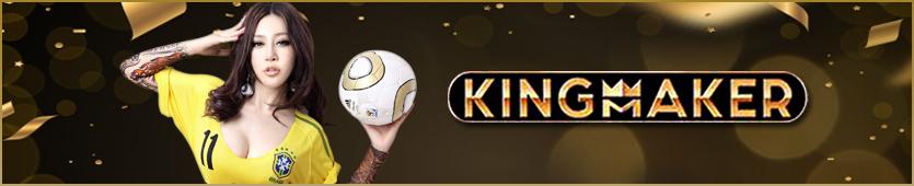 Kingmaker Casino เกมส์คาสิโนออนไลน์ คิงเมคเกอร์