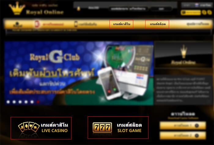 วิธีเล่น Gclub ผ่านเว็บ เลือกเล่น Live Casino และ Slot Game