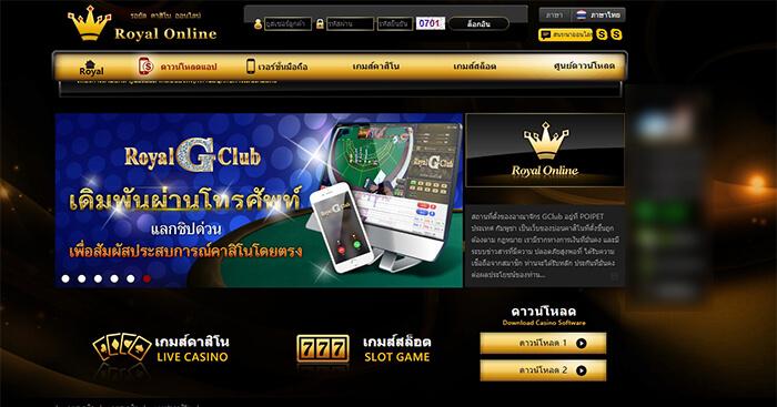 วิธีเล่น Gclub ผ่านเว็บ Royal Online