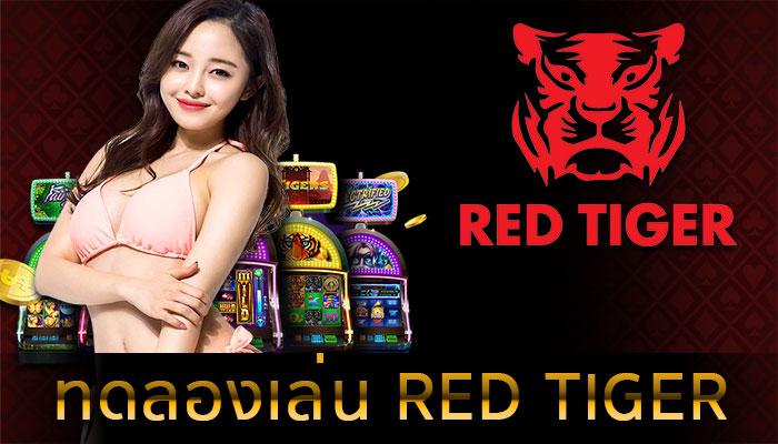 ทดลองเล่น Red Tiger สล็อตออนไลน์