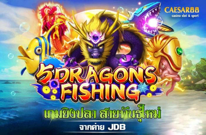 5 dragins fishing เกมยิงปลา สายพันธุ์ใหม่ กำลังมาแรง