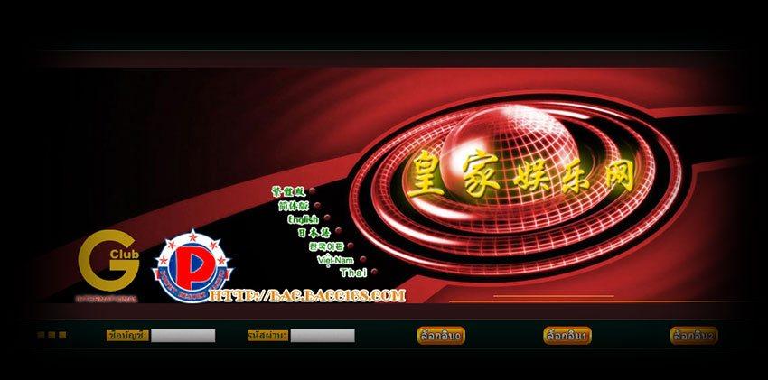 ทางเข้า Agent Gclub Casino Online
