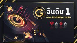 Gclub Casino Online คาสิโนที่ดีที่สุด อันดับ 1 ปี 2020