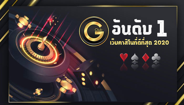 Gclub เว็บคาสิโนออนไลน์ อันดับ 1 ปี 2020