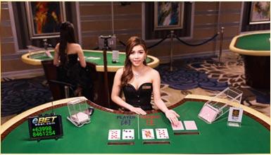บาคาร่า (Baccarat) eBET Casino