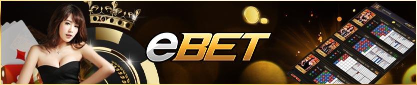 eBET Casino บริการคาสิโนออนไลน์ อีเบ็ต