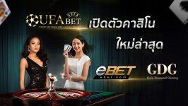 UFABET เปิดตัวบริการคาสิโนใหม่ eBET และ GDG Casino