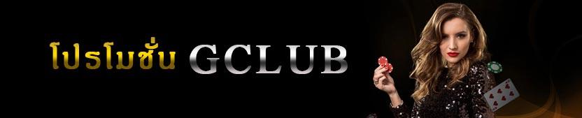 Promotion gclub ฟรี 100 คาสิโนออนไลน์