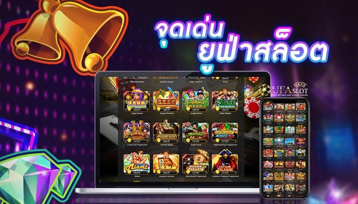 จุดเด่นของ UFA Slot เล่นเกมส์สล็อตออนไลน์ ยูฟ่า สล็อต ดียังไง?