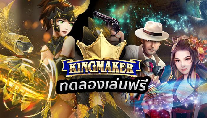 ทดลองเล่น kingmaker ฟรีเครดิต