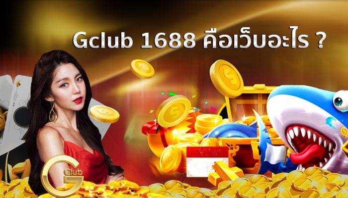 Gclub1688 คือเว็บอะไร