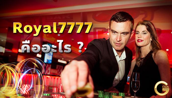 royal7777-คืออะไร