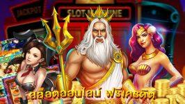 Slot Online สล็อตออนไลน์ ฟรีเครดิต คืออะไร?
