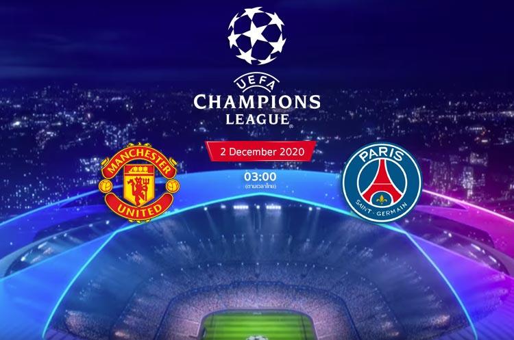 ดูบอลยูฟ่าคืนนี้ แมนยู vs ปารีส