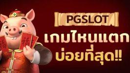 สล็อตออนไลน์ PG Slot เกมไหนดีสุด ปี 2021