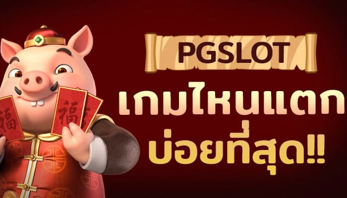 สล็อตเกมไหนดี โบนัสแตกบ่อย PG Slot 2021