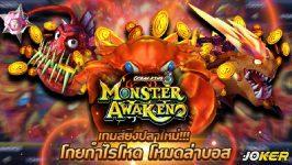 รีวิว เกมยิงปลา Fish Hunter Monster Awaken ค่าย Joker