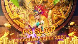 PG SLOT เกมสล็อต มือถือ หาเงินออนไลน์ ยุคใหม่ 2021