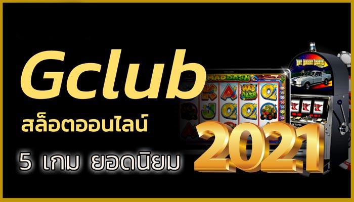 รีวิว 5 เกมส์สล็อตยอดฮิต Gclub Casino ปี 2021