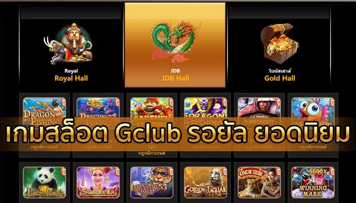 เกมสล็อต Gclub รอยัล ยอดนิยม