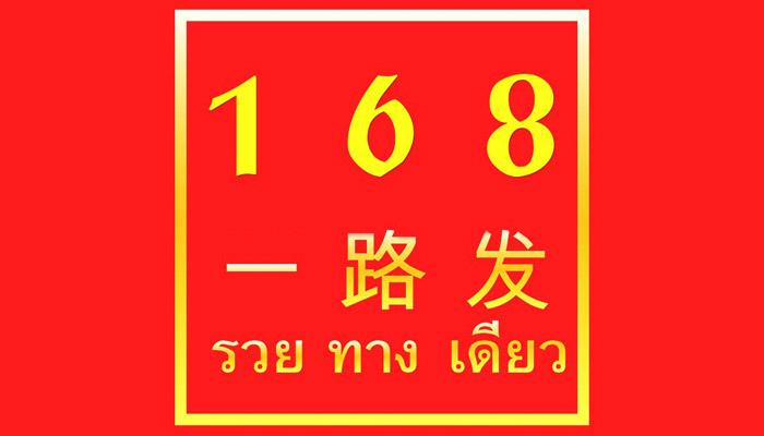 ความหมายของเลขมงคลจีน 168
