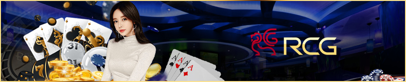 RCG หรือ Royal Casino Games คาสิโนออนไลน์