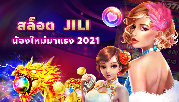 Jili Slot ค่ายสล็อตใหม่ มาพร้อม Demo ทดลองเล่น เครดิตฟรี