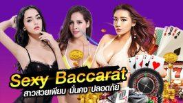 Sexy Baccarat บาคาร่าออนไลน์ สาวเซ็กซี่สุดร้อนแรง