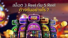 สล็อต 3 Reel กับ 5 Reel ต่างกันอย่างไร?