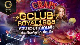 Gclub Royal1688 เว็บคาสิโนออนไลน์ ยุคใหม่
