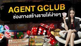 Agent Gclub ช่องทางสร้างรายได้ง่ายๆ