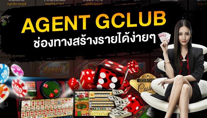 agent-gclub-ช่องทางสร้างรายได้ง่ายๆ