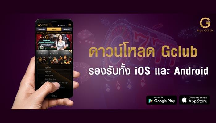 วิธีดาวน์โหลด app gclub ios android pc
