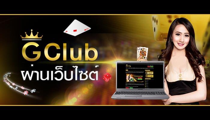 วิธีเล่น Gclub ผ่านเว็บ