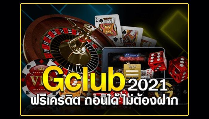 Gclub เครดิตฟรี ถอนได้ 2021 แจกเครดิตฟรี