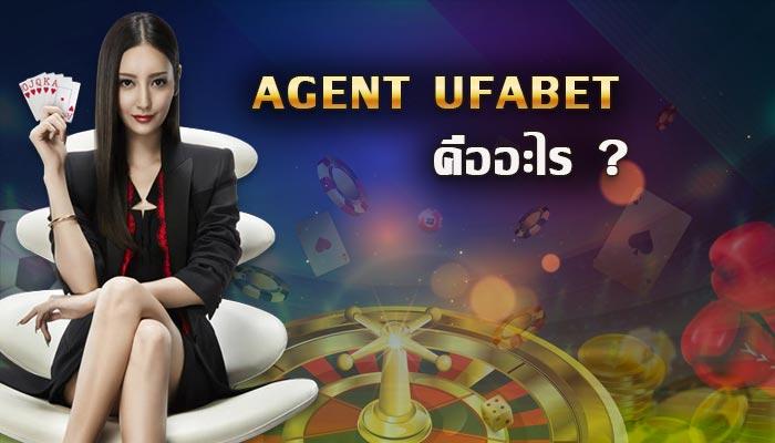agent ufabet คืออะไร