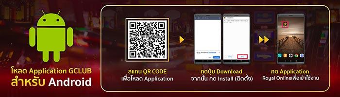 app gclub android