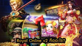 Royal Online v2 คืออะไร?