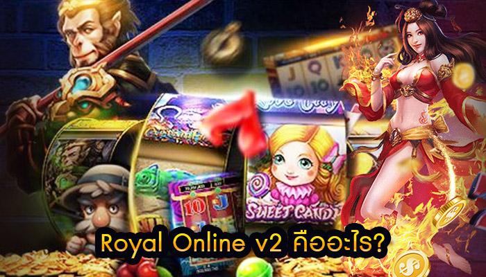 Royal Online v2 คืออะไร