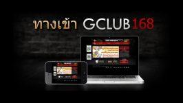 gclub168 ทางเข้า ผ่านเว็บและมือถือ