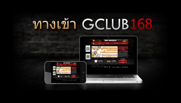 gclub168 ทางเข้า