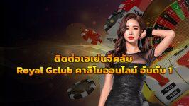 ติดต่อเอเย่นจีคลับ Royal Gclub คาสิโนออนไลน์ อันดับ 1