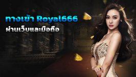 Royal666 ทางเข้า เว็บพนันออนไลน์ คาสิโนออนไลน์ อันดับ 1
