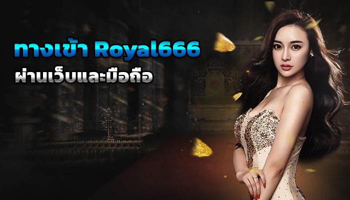ทางเข้า royal666