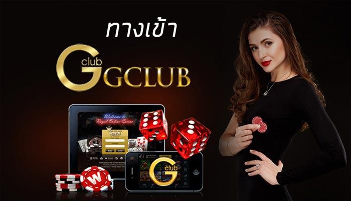 ทางเข้า-Gclub-มือ-ถือ-ล่าสุด